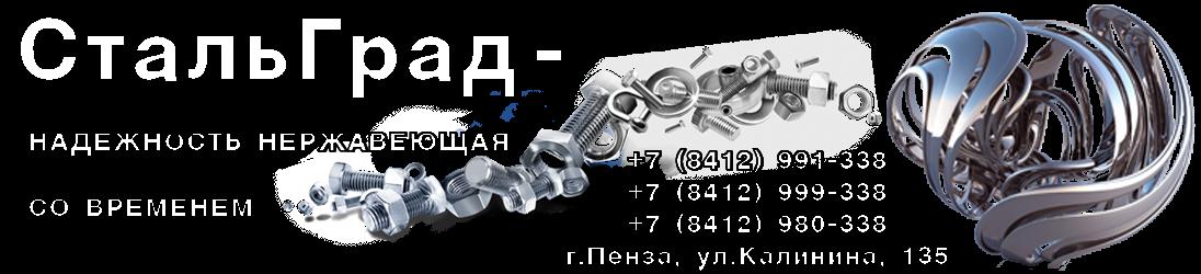 СтальГрад – надежность нержавеющая со временем.